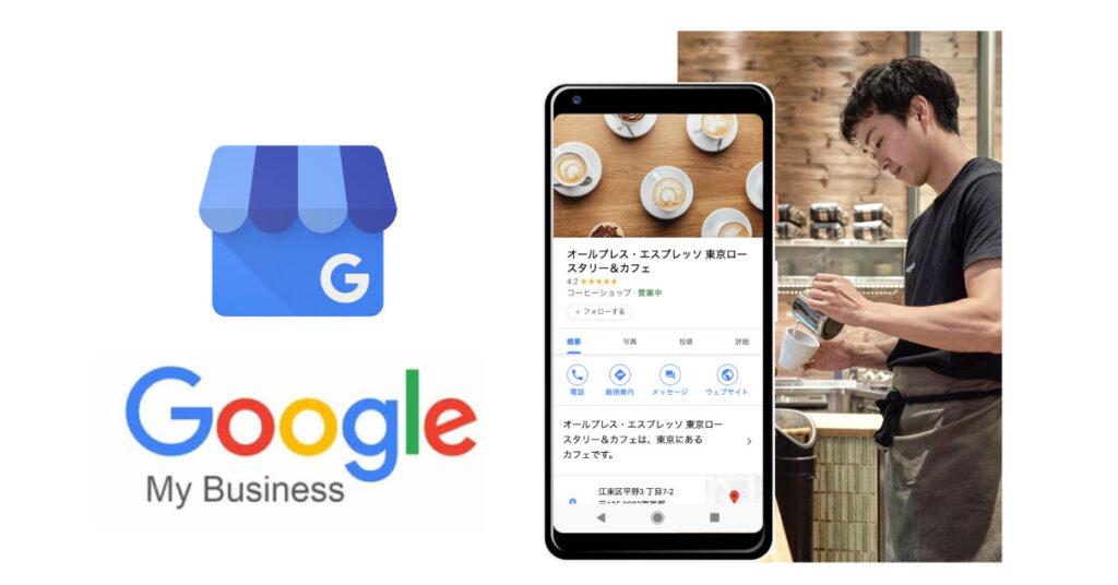 Googleマイビジネスとは。整体院のMEO対策、基本と使い方