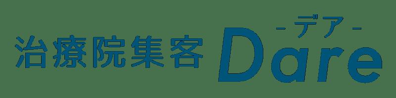 治療院集客 Dare -デア-